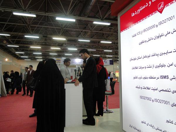 اولین نمایشگاه امنیت سایبری