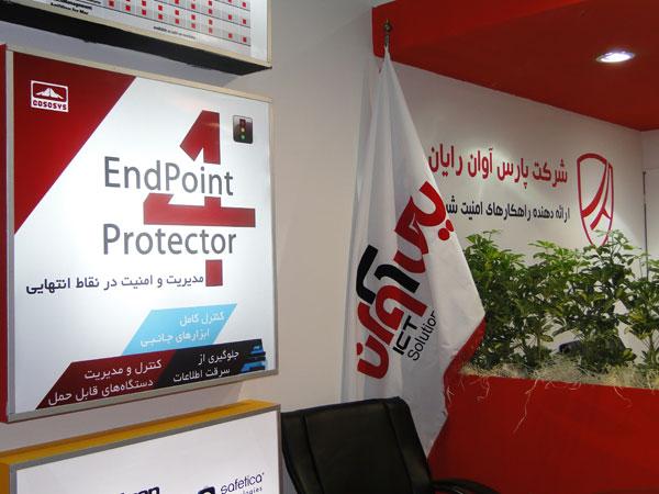 نخستین نمایشگاه امنیت سایبری
