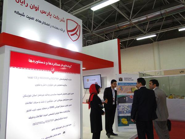 نمایشگاه امنیت سایبری